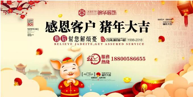 放假也放心丨锦华装饰无锡大区恭祝新老客户猪年大吉!