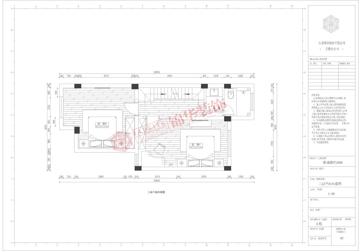 现代美式风格-景瑞望府-三室两厅-200平-平面图