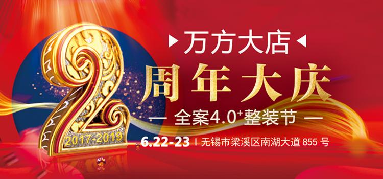 锦华装饰万方大店2周年大庆,全案4.0+整装节