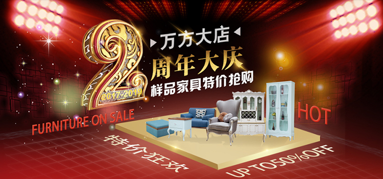 万方大店2周年大庆,样品家具特价抢购