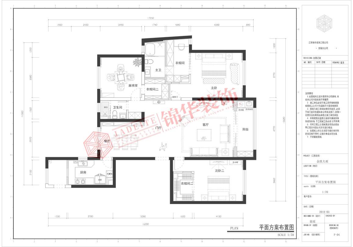 现代简约-金桂尚苑-三室两厅-160平-装修效果实景图装修-三室两厅-现代简约