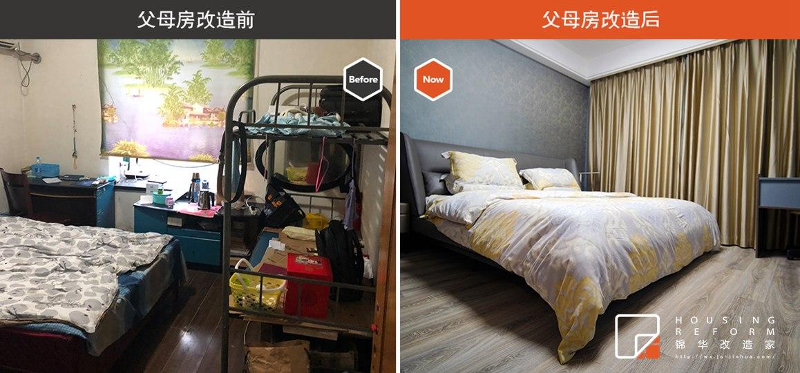 蔚蓝都市花园-现代风格-130平卧室改造对比图