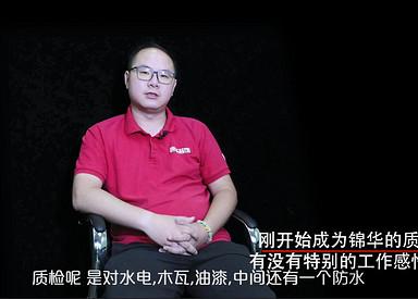 锦华装饰工程主管韩江培专访