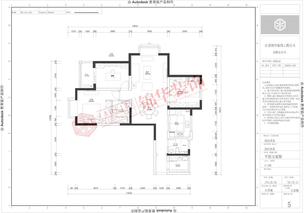 新中式风格-国信世家-三室两厅-140平-装修实景效果图装修-三室两厅-新中式