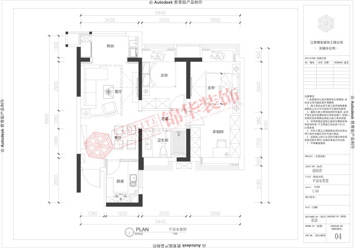 新中式风格-瑷颐湾-两室两厅-89平-平面图