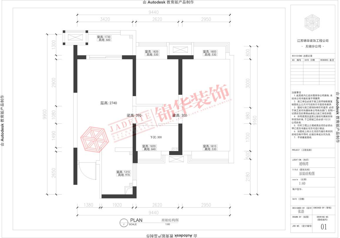新中式风格-瑷颐湾-两室两厅-89平-原始图