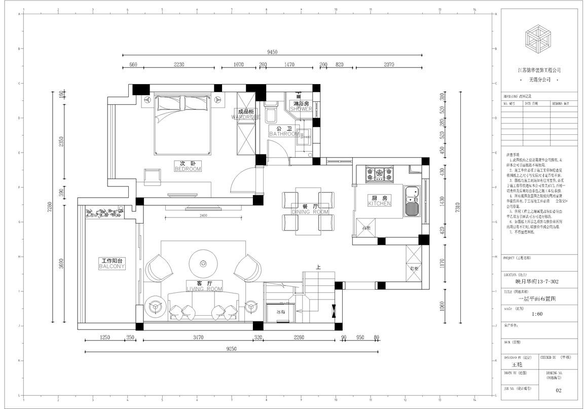 美式风格-映月华府-四室两厅-98平-平面图-装修实景效果图