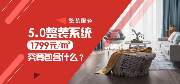 5.0整装系统1799元/平米究竟包含什么?