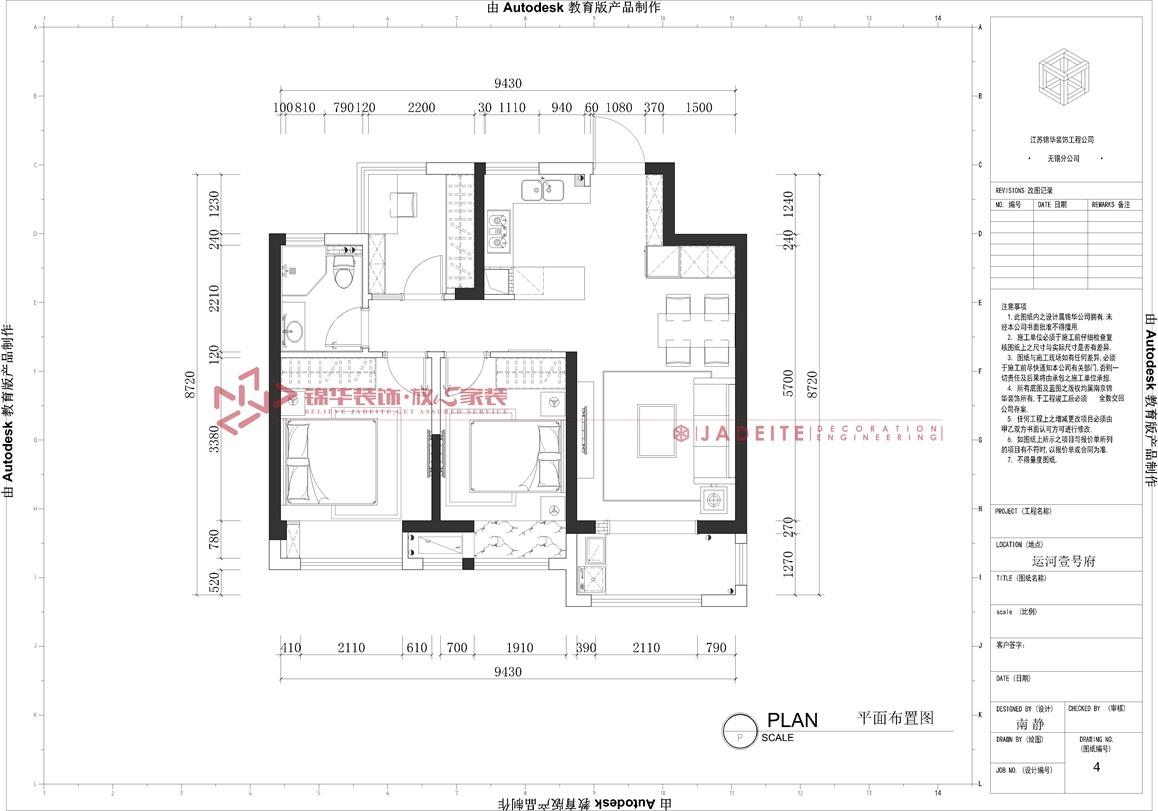 轻奢风格-运河壹号府-三室两厅-90平-平面图-装修实景效果图