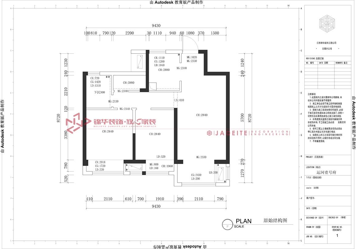 轻奢风格-运河壹号府-三室两厅-90平-原始图-装修实景效果图