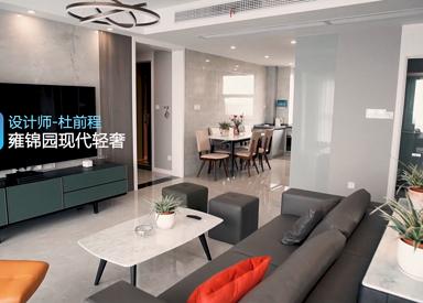 蓝光雍锦园130平现代轻奢风格全案整装实景样板间视频