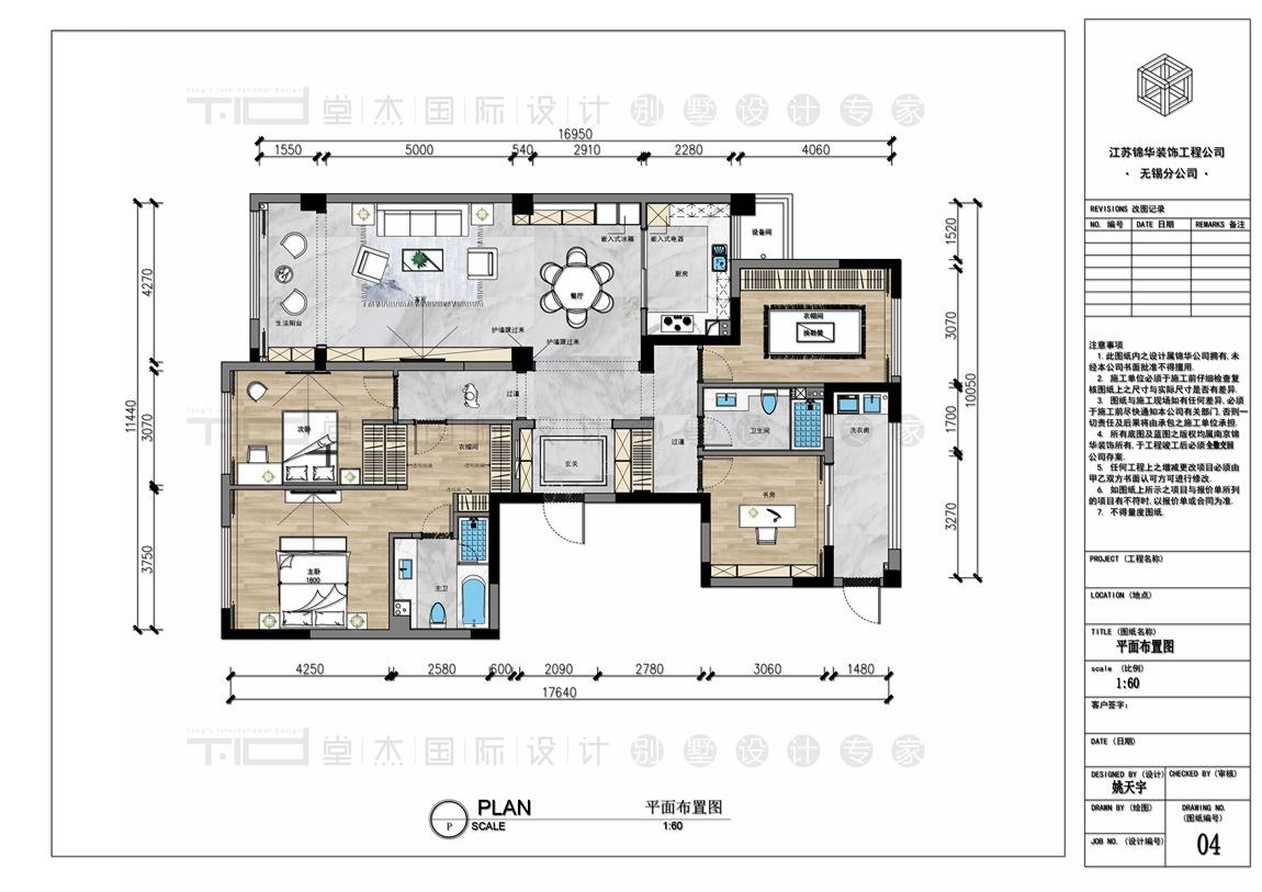 现代轻奢风格-玉兰花园-四室两厅-198平-平面图