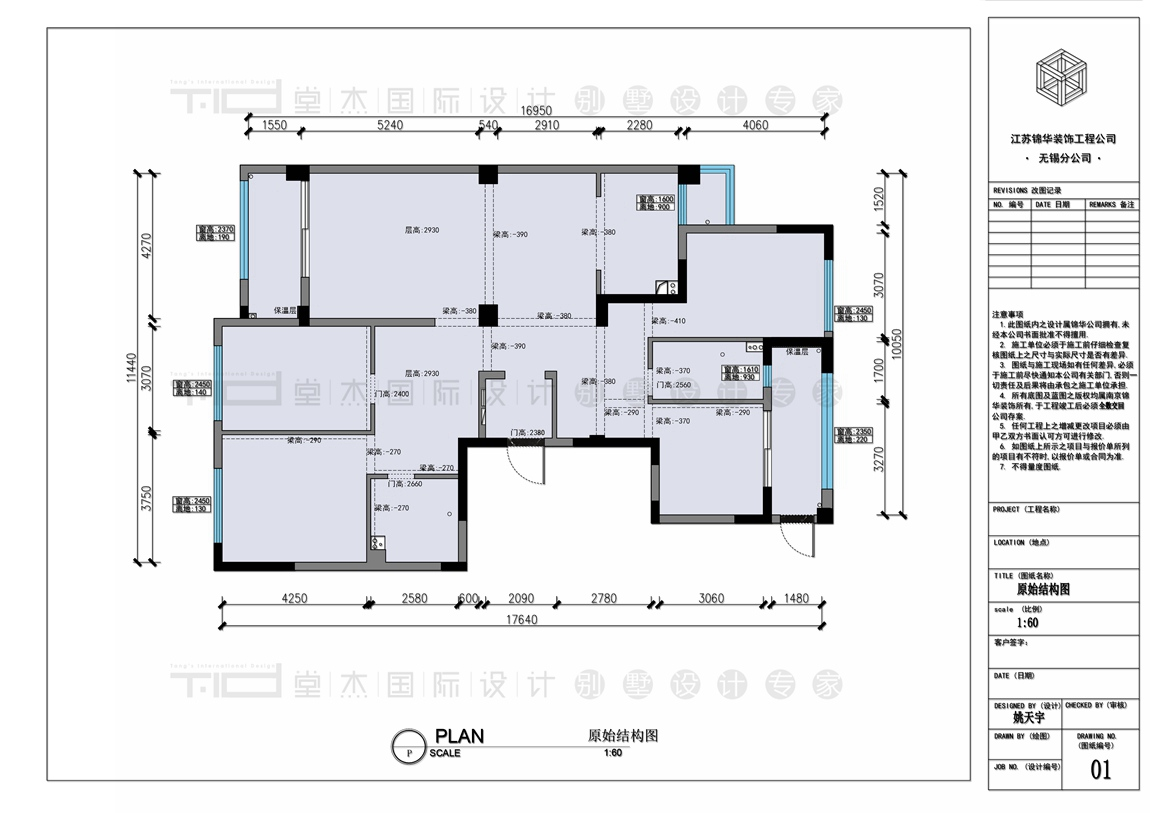 现代轻奢风格-玉兰花园-四室两厅-198平-原始图