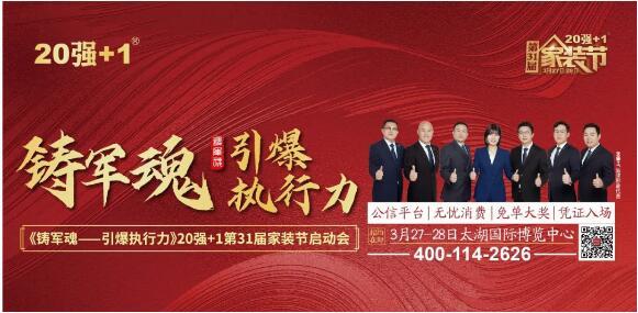 2021年燃爆锡城   20强+1第三十一届家装节正式启动