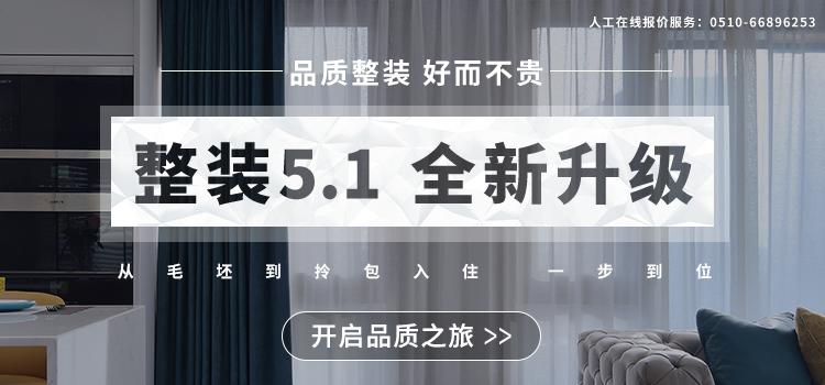 整装5.1全新升级