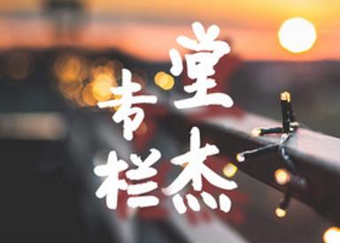 股东会 ▎堂杰专栏