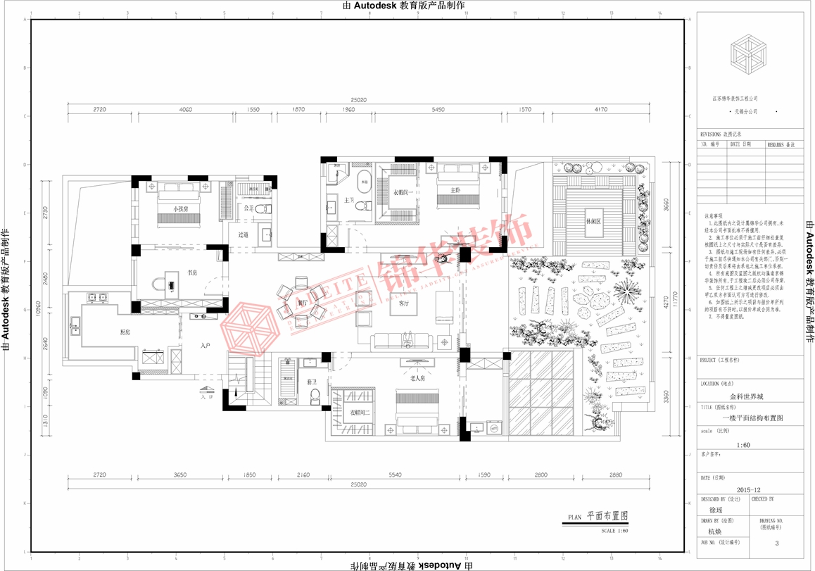 世界城290平复式新中式风格实景图装修-别墅-新中式