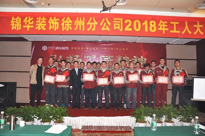 弘扬工匠精神,锦华徐州分公司2018年度工人启动大会圆满召开!