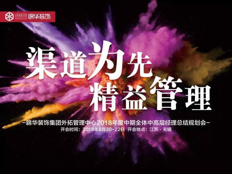 锦华装饰集团外拓管理中心2018年中期 全体中高层经理总结规划会