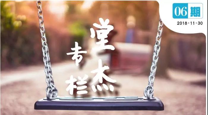 像荡秋千一样工作 ▎堂杰专栏(006期)