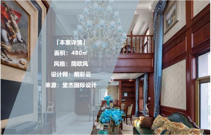 「别墅装修」实景案例 ▎480㎡『简欧风』,足以匹配别墅的高级设计!