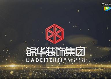 锦华装饰集团宣传片