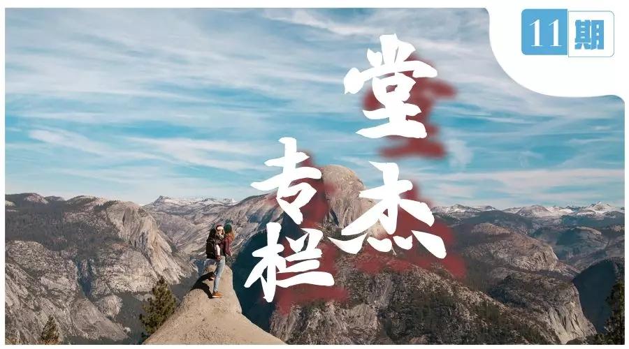 精进2019 ▎堂杰专栏(011期)
