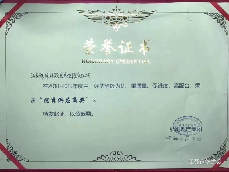 小骄傲!锦华建设荣获弘阳地产优秀供应商奖、特别贡献奖、质量标杆奖!
