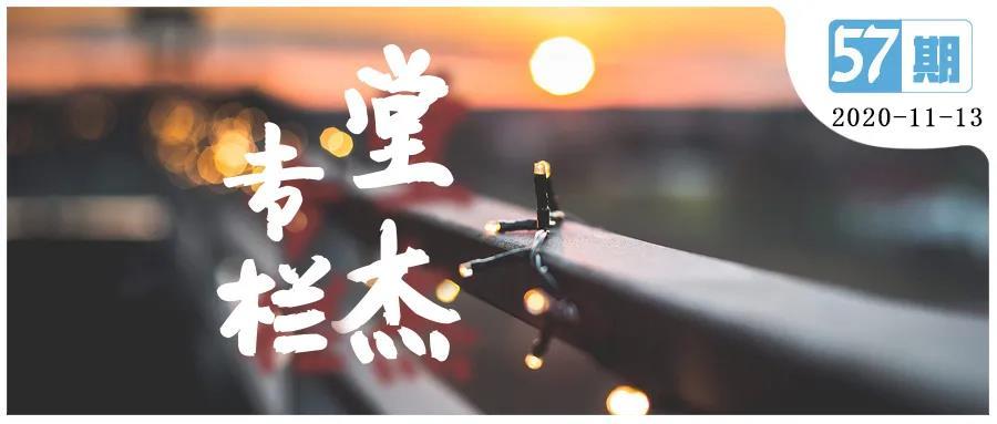 朋友 ▎堂杰专栏(057期)