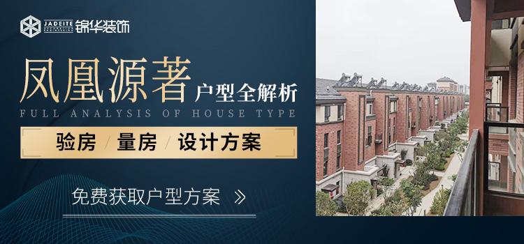 M热装装修楼盘-徐州锦华免费验房量房