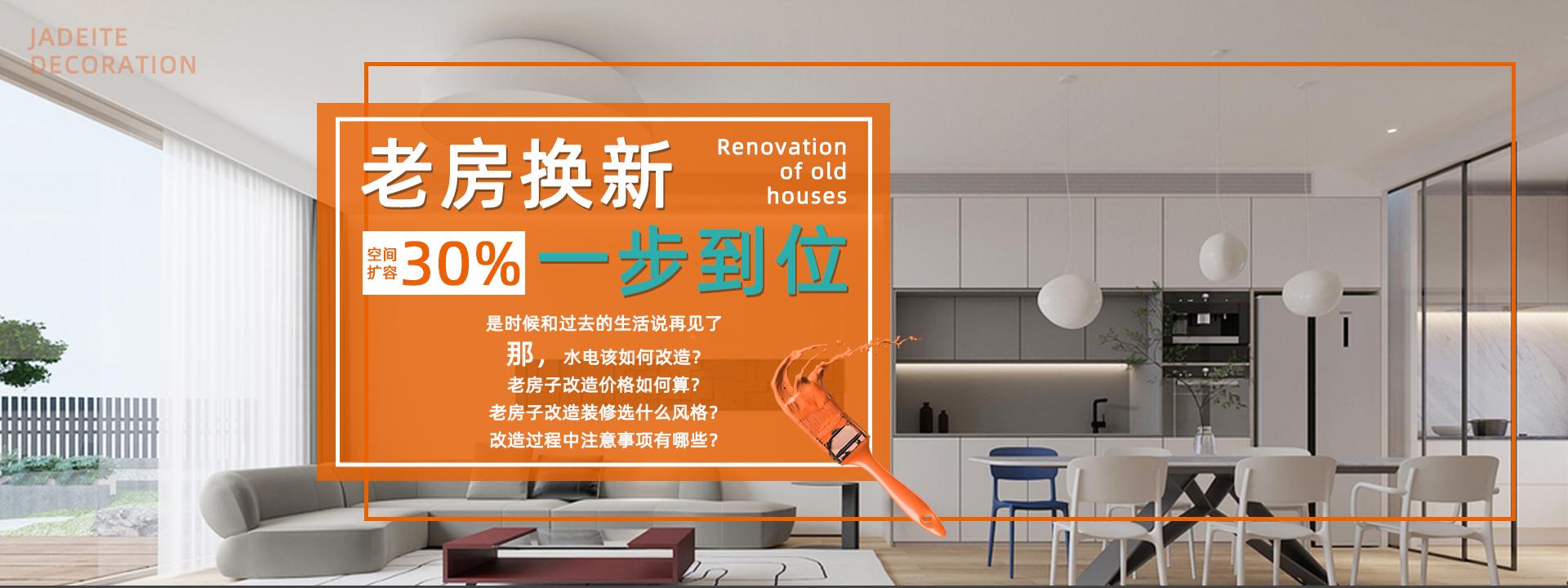 徐州旧房装修公司-锦华旧房改造-老房翻新-二手房翻新
