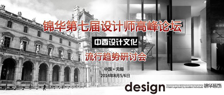 #锦华第七届设计师高峰论坛#暨中西设计文化流行趋势研讨会