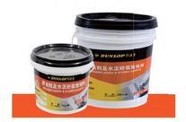 邓禄普水泥砂浆增强剂