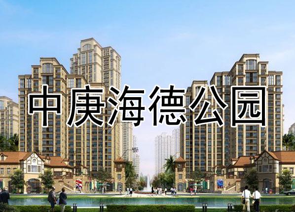中庚海德公园