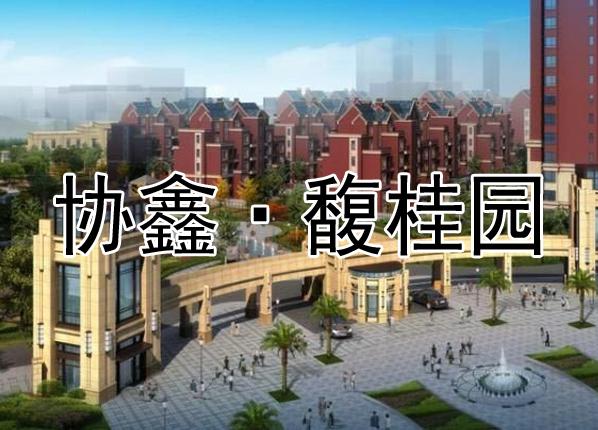 阜宁馥桂园