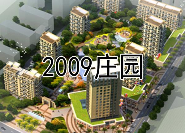 2009山庄