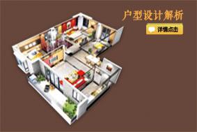 悦珑湾6#01户型设计成果展(同11#01户型)