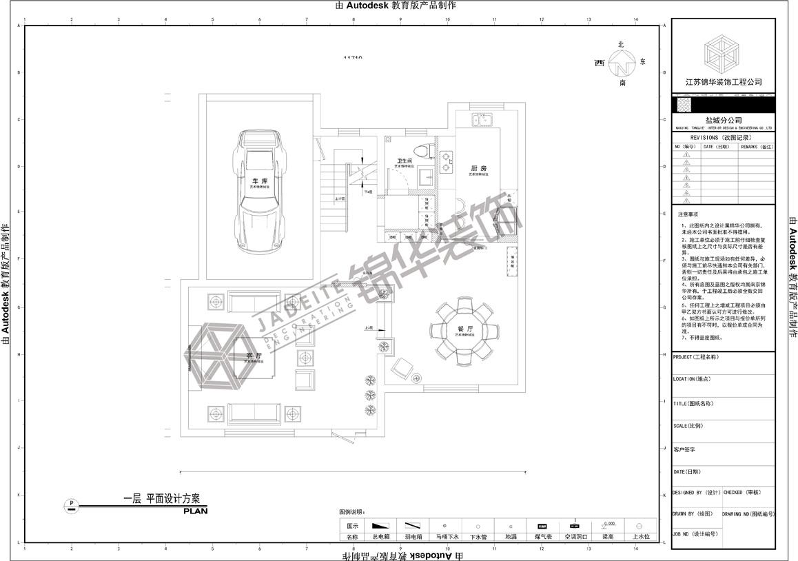 碧桂园--幻城装修-三室两厅-美式田园