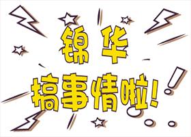 锦华装饰 ▏9.23家装狂欢节,邀你一起嗨翻天!