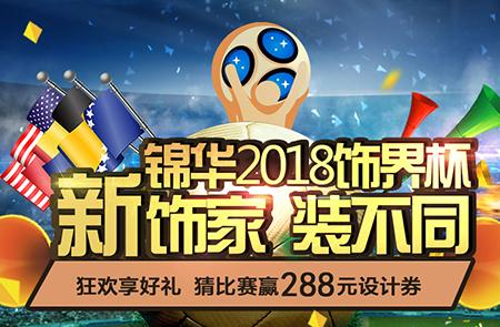 """锦华建设集团20周年感恩庆典""""  width="""