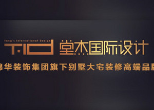 堂杰国际设计宣传片