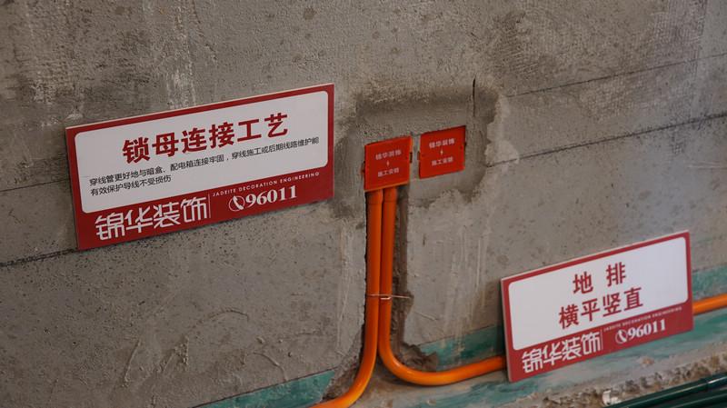 电路施工流程是什么?