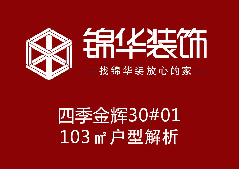 【四季金辉】30#01户型103㎡设计优缺点研发方案
