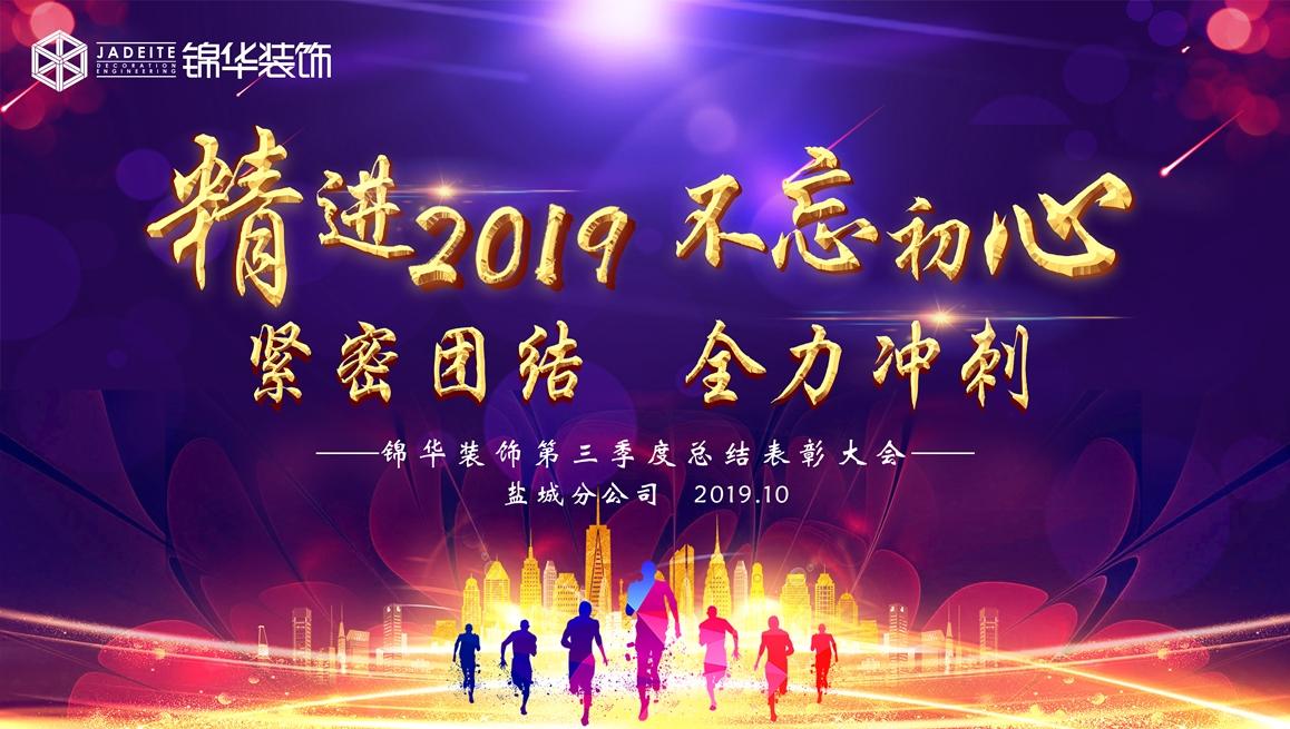 【精进2019 不忘初心】锦华装饰盐城分公司第三季度总结表彰大会