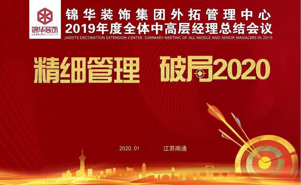 【精细管理,破局2020】锦华外拓开年高管会议报道