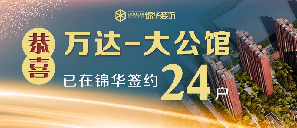 恭喜万达-大公馆已在锦华签约24户