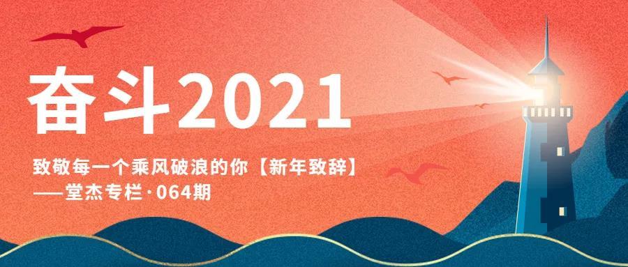 新年致辞   奋斗2021