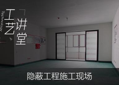 【锦华工艺小课堂】隐蔽工程的施工现场