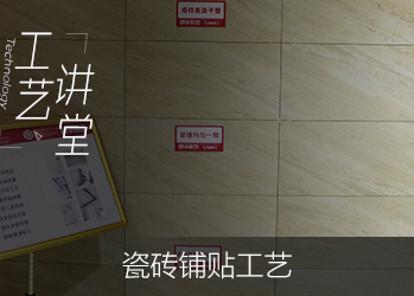 【锦华装饰工艺讲堂】瓷砖铺贴