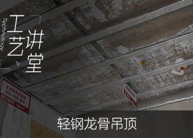 【锦华装饰工艺讲堂】轻钢龙骨吊顶